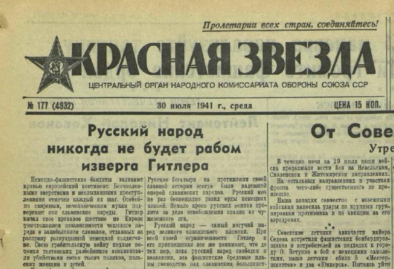 «Красная звезда», 30 июля 1941 года