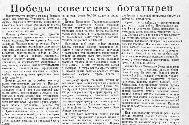 «Правда», 25 марта 1945 года