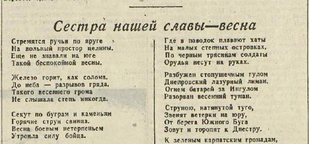 «Красная звезда», 26 марта 1944 года