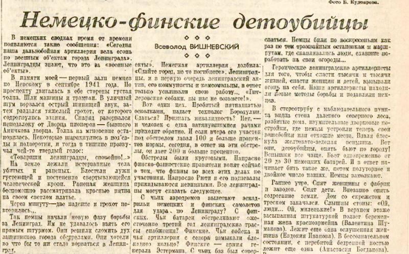 «Правда», 25 декабря 1943 года