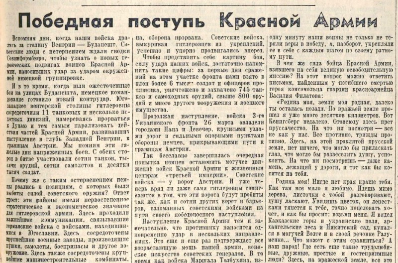 «Комсомольская правда», 28 марта 1945 года