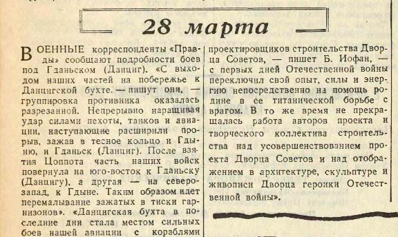 «Вечерняя Москва», 28 марта 1945 года