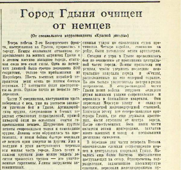 «Красная звезда», 29 марта 1945 года