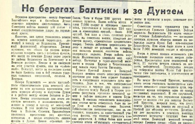 «Красная звезда», 27 марта 1945 года