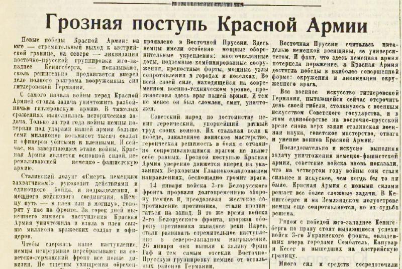 «Известия», 30 марта 1945 года