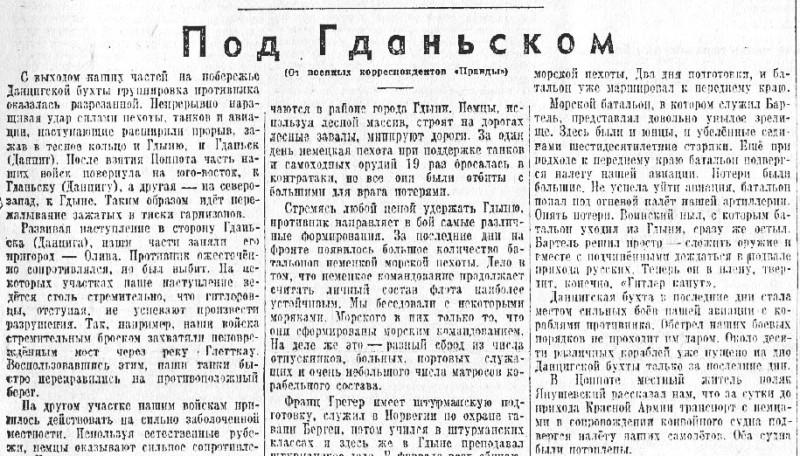 «Правда», 28 марта 1945 года