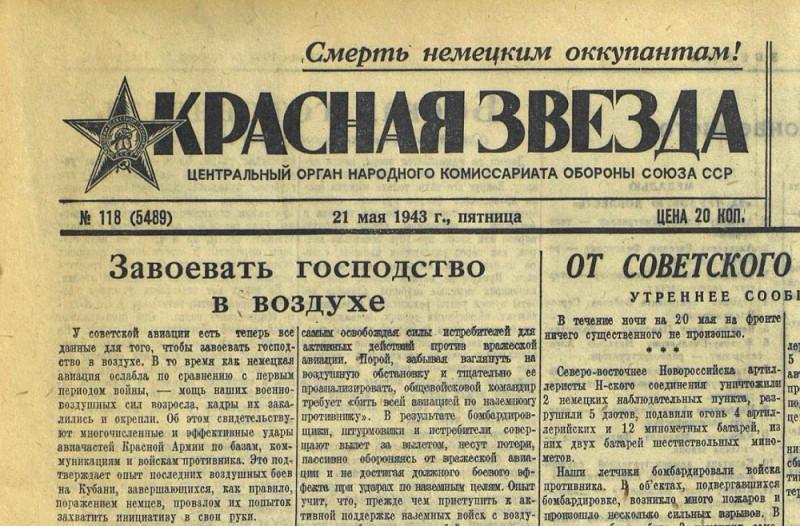 «Красная звезда», 21 мая 1943 года