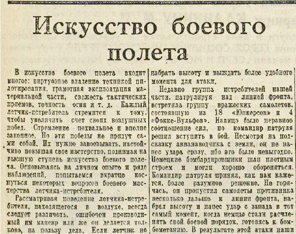 «Красная звезда», 30 марта 1944 года