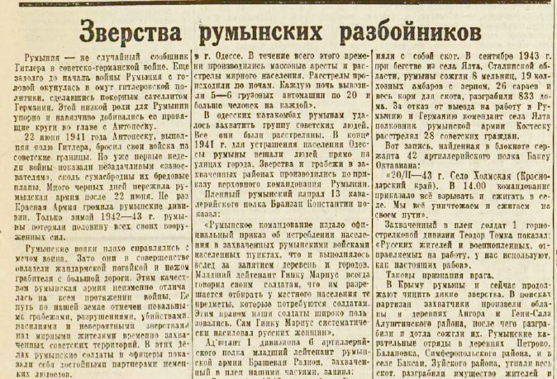 «Красная звезда», 16 марта 1944 года
