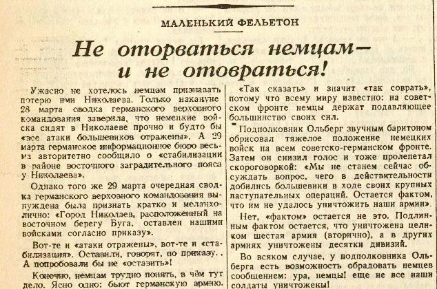 «Правда», 1 апреля 1944 года