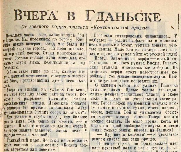 «Комсомольская правда», 1 апреля 1945 года