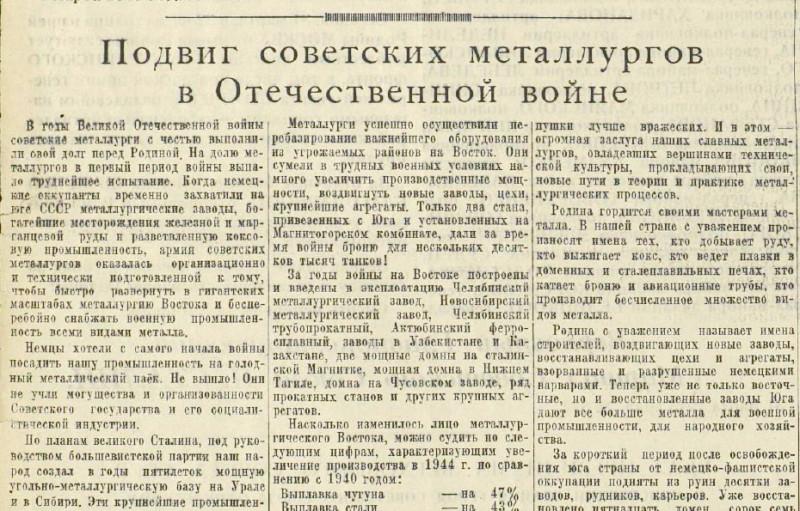 «Известия», 1 апреля 1945 года