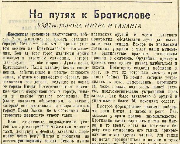 «Красная звезда», 1 апреля 1945 года