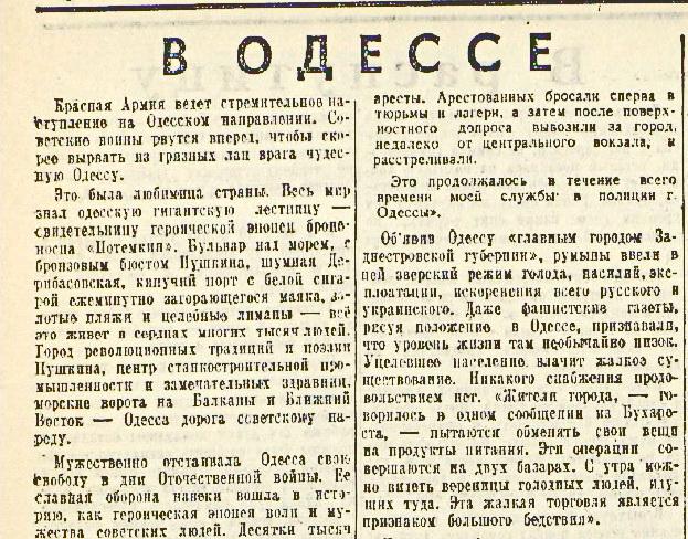 «Красная звезда», 2 апреля 1944 года