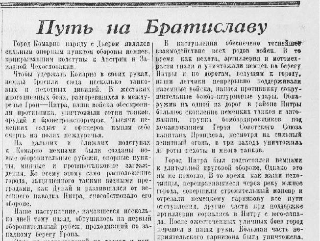 «Правда», 2 апреля 1945 года