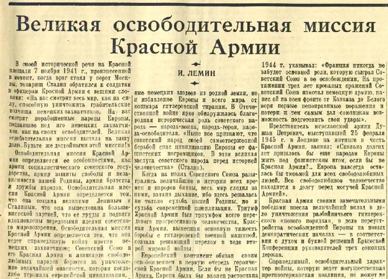 «Красная звезда», 3 апреля 1945 года