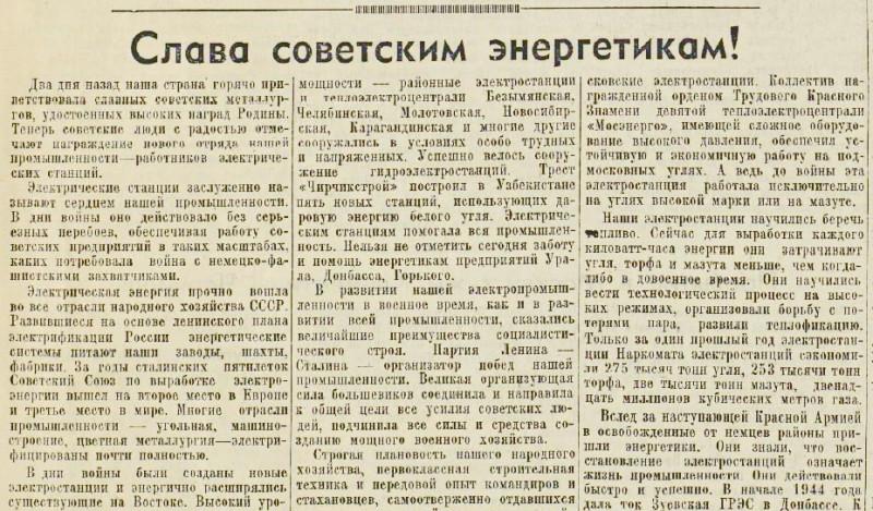 «Известия», 3 апреля 1945 года