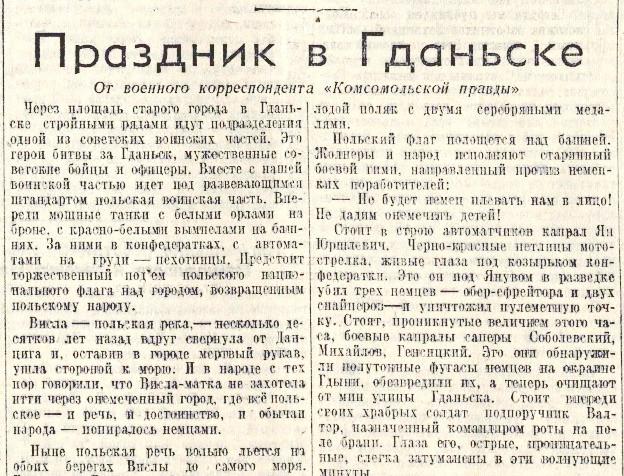 «Комсомольская правда», 3 апреля 1945 года