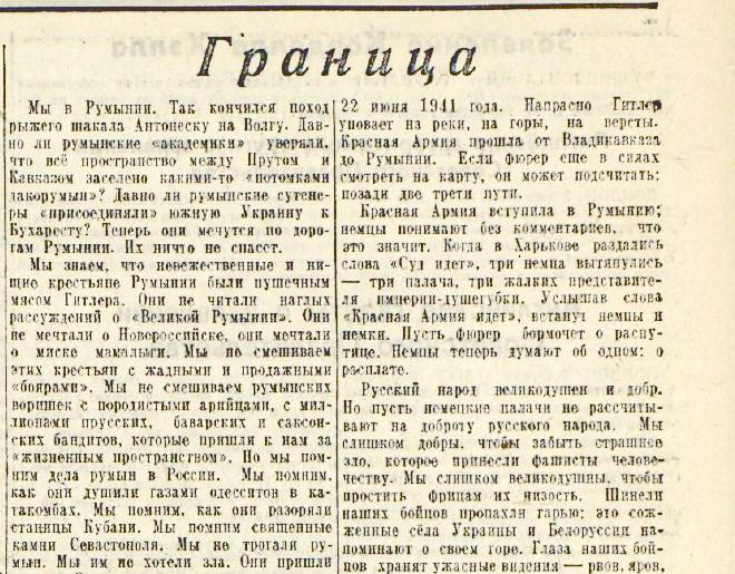 «Красная звезда», 4 апреля 1944 года