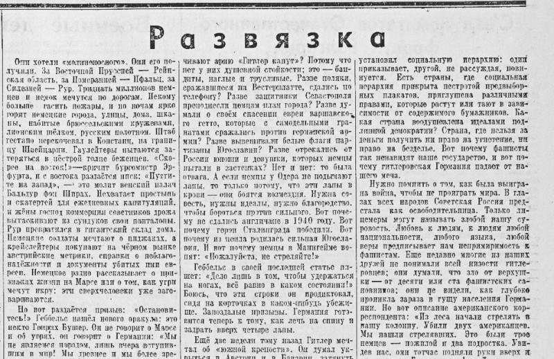 «Правда», 4 апреля 1945 года