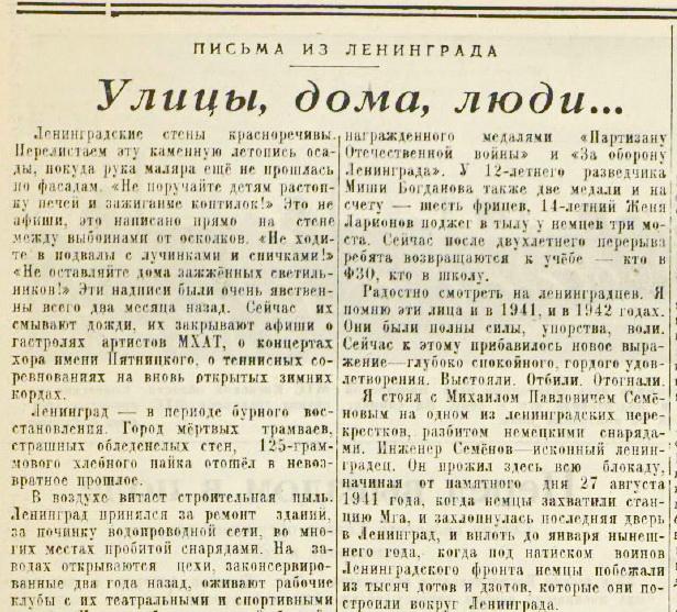«Известия», 5 апреля 1944 года