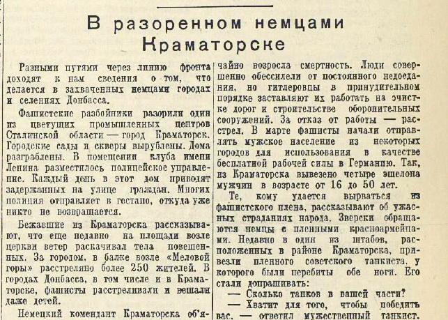 «Известия», 8 апреля 1942 года