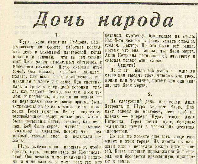 «Красная звезда», 9 апреля 1944 года
