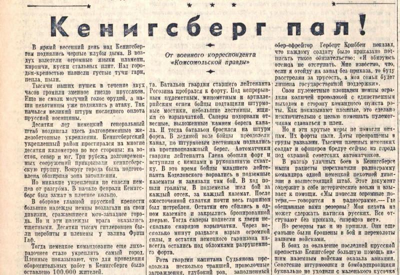 «Комсомольская правда», 10 апреля 1945 года