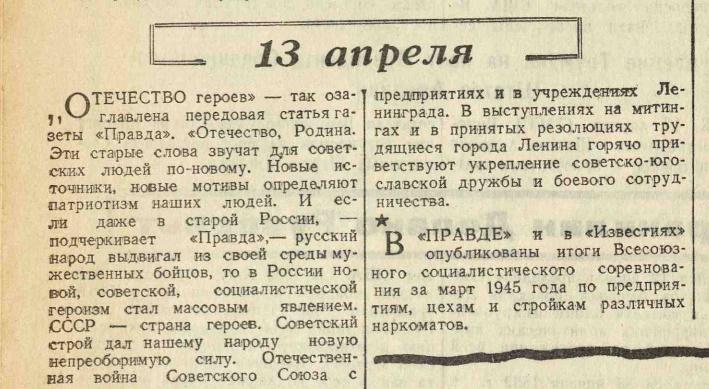 «Вечерняя Москва», 13 апреля 1945 года
