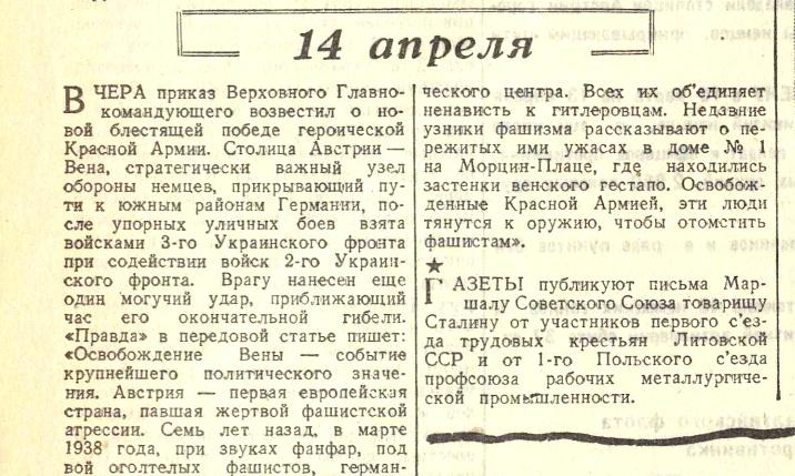 «Вечерняя Москва», 14 апреля 1945 года
