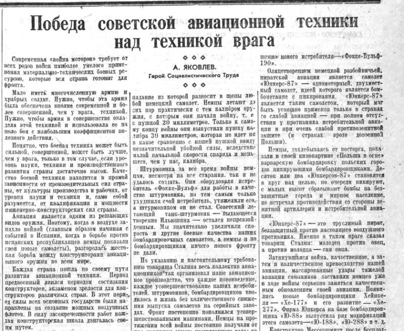 «Правда», 7 апреля 1945 года