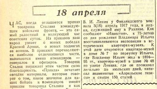 «Вечерняя Москва», 18 апреля 1945 года