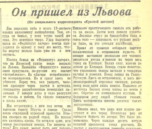 «Красная звезда», 20 апреля 1944 года