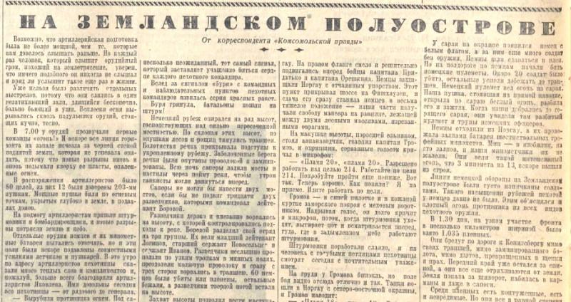 «Комсомольская правда», 22 апреля 1945 года