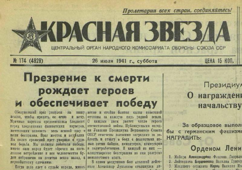 «Красная звезда» №174, 26 июля 1941 года