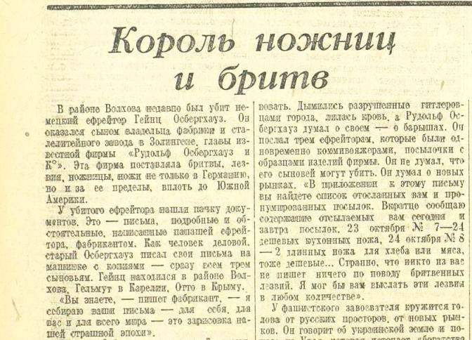 «Красная звезда», 26 апреля 1942 года