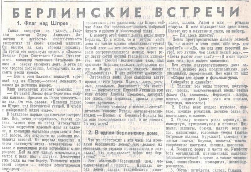 «Комсомольская правда», 27 апреля 1945 года