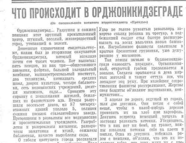 «Правда», 27 апреля 1942 года
