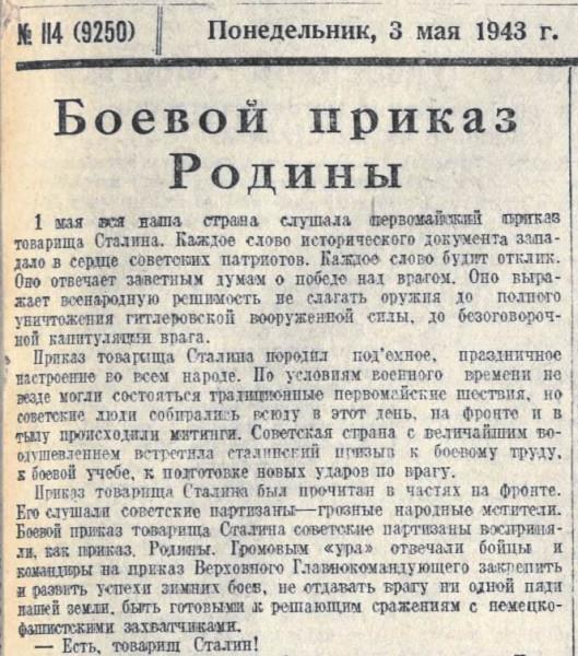 «Правда», 3 мая 1943 года