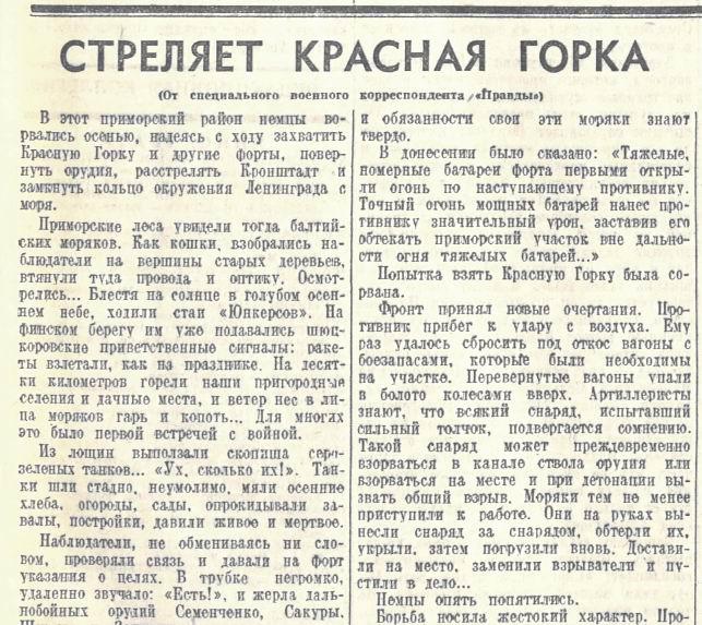 «Правда», 3 мая 1942 года