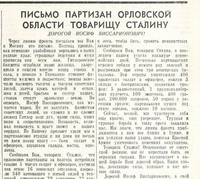 «Красная звезда», 6 мая 1942 года