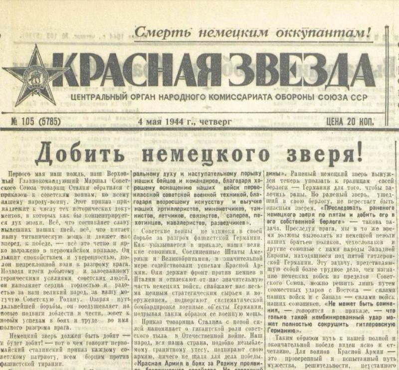 «Красная звезда», 4 мая 1944 года