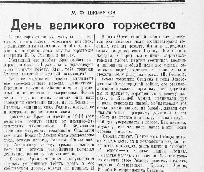 «Правда», 10 мая 1945 года