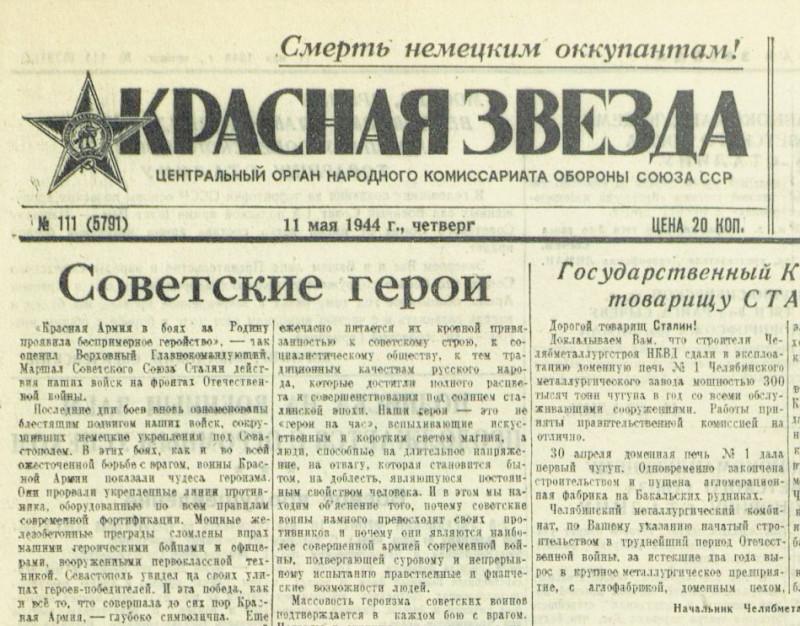 «Красная звезда», 11 мая 1944 года