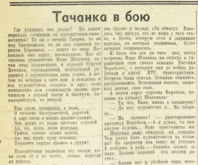 «Известия», 27 мая 1944 года