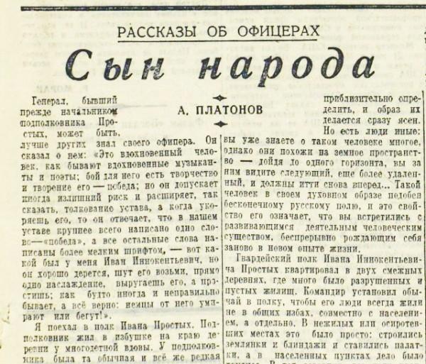 «Красная звезда», 26 мая 1944 года