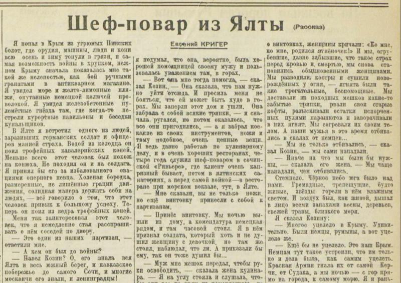 «Известия», 28 мая 1944 года
