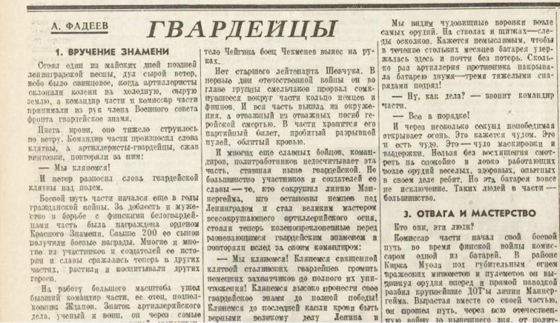 «Правда», 1 июня 1942 года