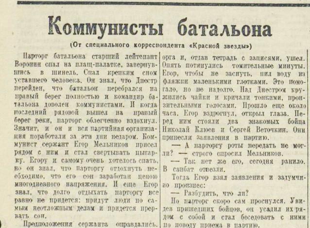 «Красная звезда», 20 мая 1944 года