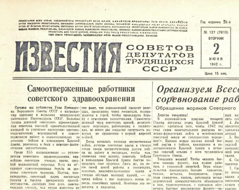 «Известия», 2 июня 1942 года